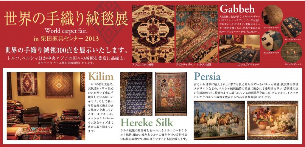 世界の手織り絨毯展in 栗田家具センター三島店