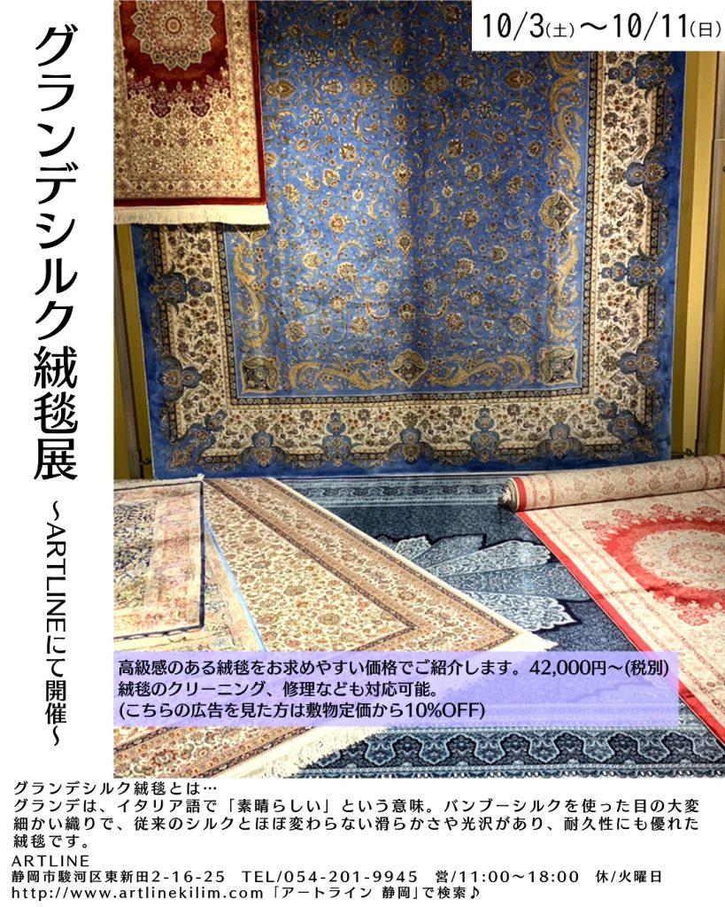 グランデシルク絨毯展 広告